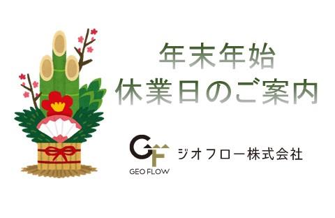 ジオフロー株式会社 GeoFlow Co., Ltd.